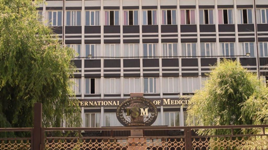 International school of medicine