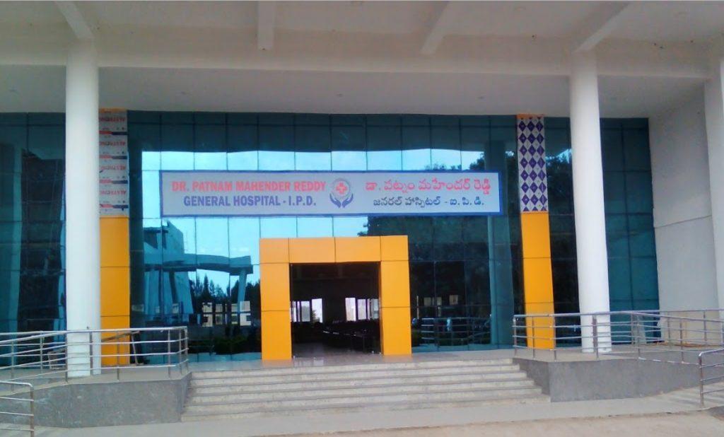 Dr. Patnam Mahender Reddy General Hospital